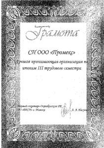 Грамота.-page-001